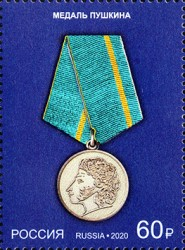 [State Awards of the Russian Federation, Typ CYM]
