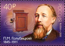 [The 175th Anniversary of the Birth of Pavel M. Golubitsky, 1845–1911, Typ CZA]