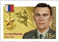 [Heroes of Russia, type CZC]