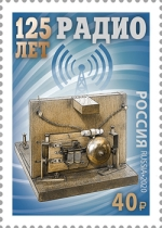 [The 125th Anniversary of the Invention of the Radio, Typ CZJ]