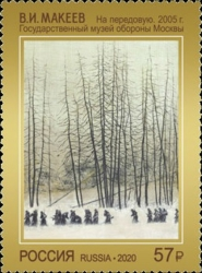 [Paintings - The 75th Anniversary of the End of World War II, Typ CZQ]