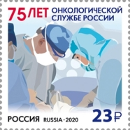 [The 75th Anniversary of the Oncological Service of Russia, type DAL]