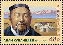 [The 175th Anniversary of the Birth of Kazakh Poet, Composer, and Educator Abai Kunanbayev, 1845-1904, type DBH]