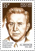 [The 100th Anniversary of the Foreign Intelligence Service of the Russian Federation, type DBS]