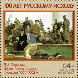 [The 100th Anniversary of the Exodus of the Russian Army and the End of the Civil War in the European Part of Russia, type DBT]