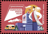 [National Projects of Russia - Healthcare, type DCE]