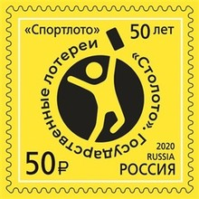 [The 50th Anniversary of the State-run Sportloto Lotteries, type DCL]