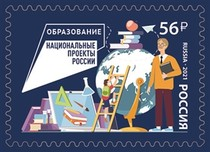 [National Projects of Russia - Education, type DDF]