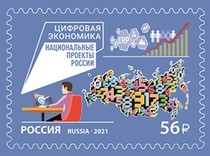 [National Projects of Russia - Digital Economy, type DDG]