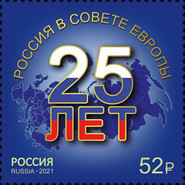[The 25th Anniversary of Russia's Accession to the Council of Europe, type DDH]
