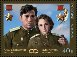 [The 100th Anniversary of the Birth of the Spouses-Heroes of the Soviet Union - A.F. Solomatin, 1921-1943 and L.V. Litvyka, 1921-1943, type DEE]