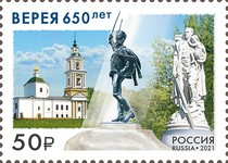 [The 650th Anniversary of Vereya in the Moscow Region, type DFQ]