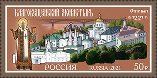 [Monasteries of the Russian Orthodox Church - The 800th Anniversary of the Annunciation Monastery in Nizhny Novgorod, type DFS]