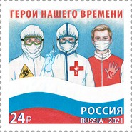 [The Image of Modern Russia - Heroes of Our Time, type DFV]