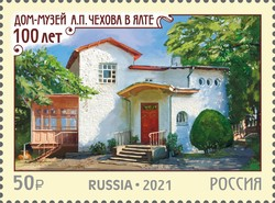 [The 100th Anniversary of the House Museum A.P. Chekhov in Yalta, type DGQ]