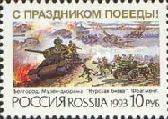 [The 50th Anniversary of Battle of Kursk, Typ EX]