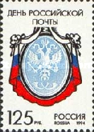 [Russian Stamp Day, Typ IU]