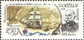 [The 300th Anniversary of Russian Navy.Explorations, Typ JF]