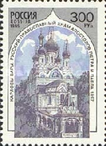 [Russian Orthodox Churches Abroad, Typ KW]