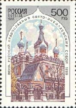 [Russian Orthodox Churches Abroad, Typ KY]