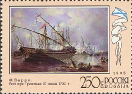 [The 300th Anniversary of Russian Navy, Typ LL]