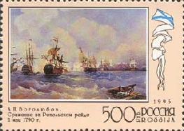 [The 300th Anniversary of Russian Navy, Typ LN]