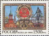 [The 850th Anniversary of Tula, Typ MM]