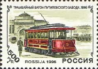 [The 100th Anniversary of the First Russian Tramway, Typ MN]