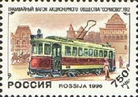 [The 100th Anniversary of the First Russian Tramway, Typ MO]