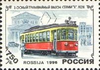 [The 100th Anniversary of the First Russian Tramway, Typ MP]