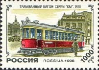 [The 100th Anniversary of the First Russian Tramway, Typ MQ]