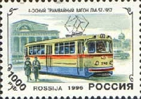 [The 100th Anniversary of the First Russian Tramway, Typ MR]