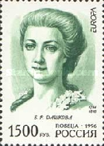 [EUROPA Stamps - Famous Women, Typ MT]