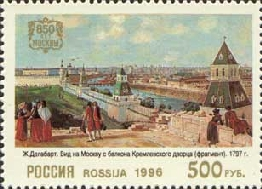 [The 850th Anniversary of Moscow, Typ NA]