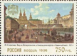 [The 850th Anniversary of Moscow, Typ NB]
