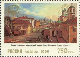 [The 850th Anniversary of Moscow, Typ NC]