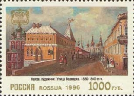 [The 850th Anniversary of Moscow, Typ ND]