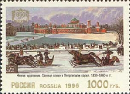 [The 850th Anniversary of Moscow, Typ NE]