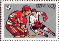 [The 50th Anniversary of Ice Hockey in Russia, Typ OP]