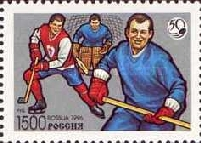 [The 50th Anniversary of Ice Hockey in Russia, Typ OQ]