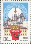 [The 850th Anniversary of Vologda, Typ PJ]