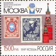 [International Stamp Exhibition Moscow 97, Typ RA]