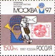 [International Stamp Exhibition Moscow 97, Typ RB]