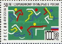 [The 50th Anniversary of Modern Pentathlon in Russia, Typ RJ]