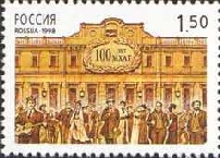 [The 100th Anniversary of Moscow Art Theatre, Typ SV]