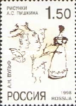 [The 200th Anniversary of the Birth of A.S.Pushkin, type SY]