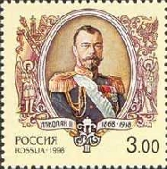 [The 80th Death Anniversary of Tsar Nikolai II, Typ TF]