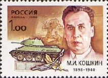 [The 100th Anniversary of the Birth of M.I.Koshkin, Typ UI]