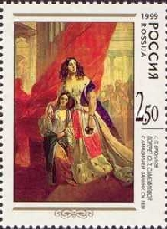 [The 200th Anniversary of the Birth of K.P.Bryullov, Typ WD]