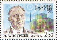 [The 100th Anniversary of the Birth of N.D.Psurtsev, type XU]